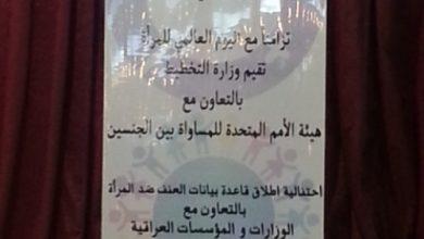 """صورة بتأريخ 25 أذار 2013 نفذت جمعية نساء بغداد الاجتماع الموسع ضمن مشروع """"الرعاية الاجتماعية للأرامل في…"""