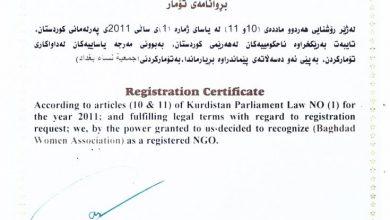 صورة مكتب جمعية نساء بغداد في اربيل