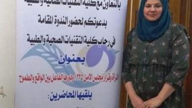 صورة مشاركة في الندوة الخاصة بالمرأة وقرار مجلس الأمن 1325 ودورها الفاعل بين الواقع والطموح