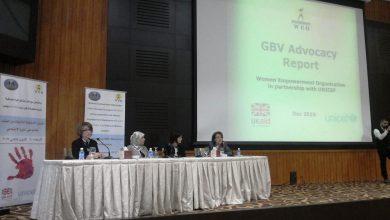 صورة مؤتمر حول تعزيز الاستجابة للناجيات من العنف المبني على النوع الاجتماعي