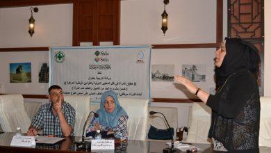 صورة لمنهج التدريبي لحقوق المرأة في ظل المعايير الدولية والقوانين الوطنية العراقية