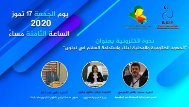 "Photo of A webinar entitled ""Governmental and local efforts to build and sustain peace in Nineveh"""