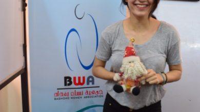صورة جمعية نساء بغداد يقيم مراسيم توديع لعضو الكادر المتطوعة رؤى علي