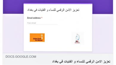 صورة اطلاق استمارة الكترونية