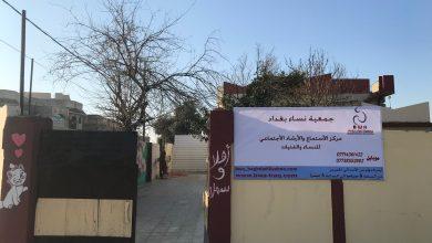 صورة افتتاح مركز جديد للاستماع والارشاد النفسي والاجتماعي في جمعية نساء بغداد