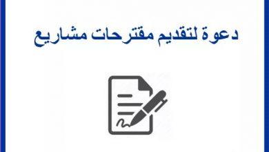 صورة دعوة لتقديم مقترحات مشاريع –العراق