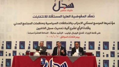 صورة مشاركة في المؤتمر الموسع للمفوضية العليا المستقلة للانتخابات في العراق