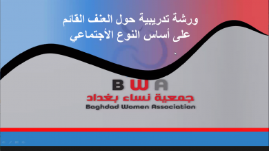 صورة جمعية نساء بغداد تقدم ورشة تدريبية رقمية حول الخطة الوطنية العراقية لتنفيذ قرار مجلس الأمن الدولي رقم 1325