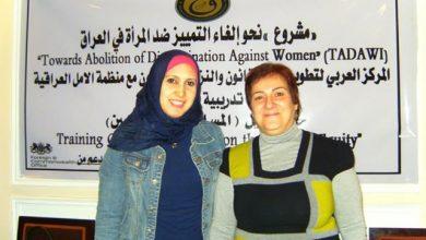 صورة مشروع نحو الغاء التمييز ضد المرأة في العراق